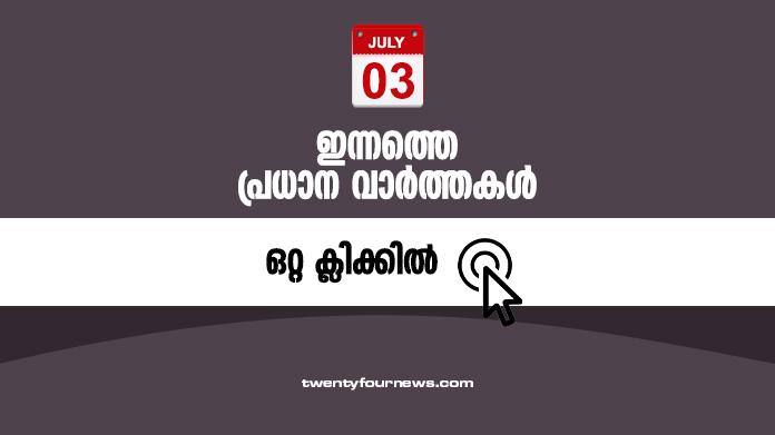 todays news headlines july 03