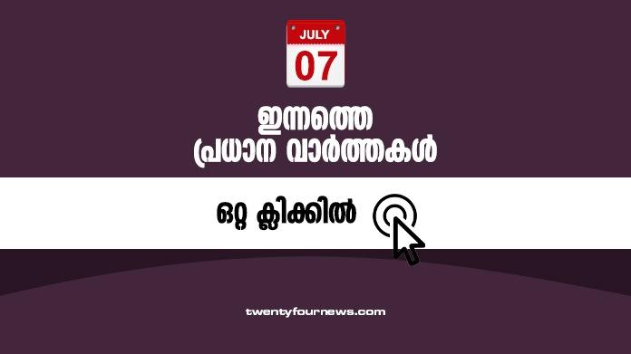 todays news headlines july 07