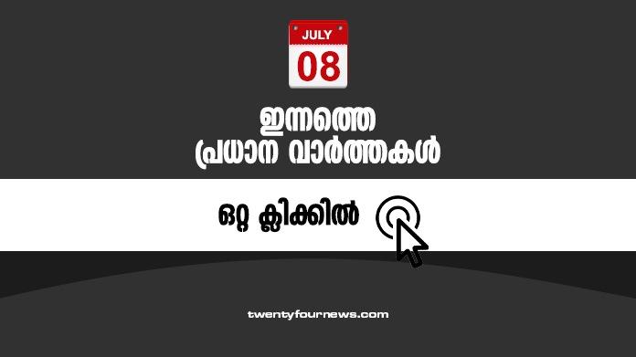 todays news headlines july 08