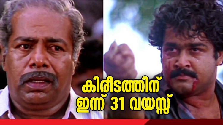 Mohanlal kireedam 31 years