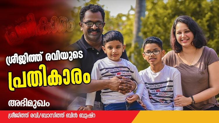 interview with sreejith ravi