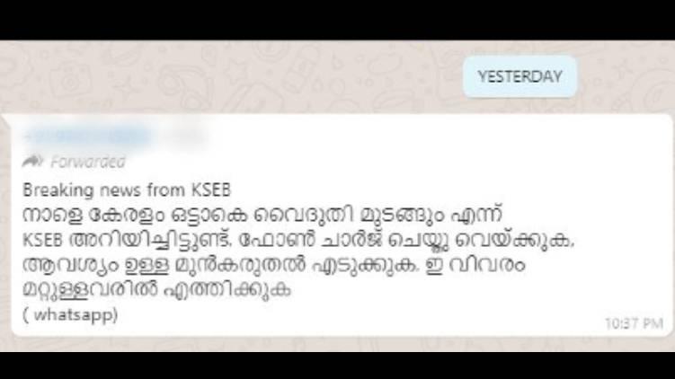 kseb fake news 24 fact check