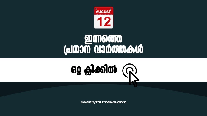 todays news headlines august 12