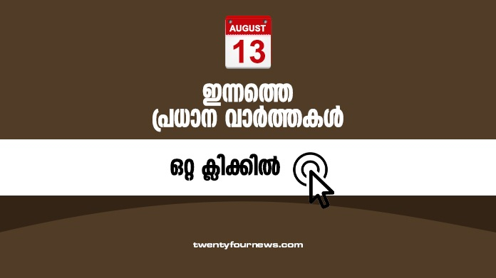todays news headlines august 13