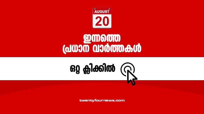 todays news headlines august 20