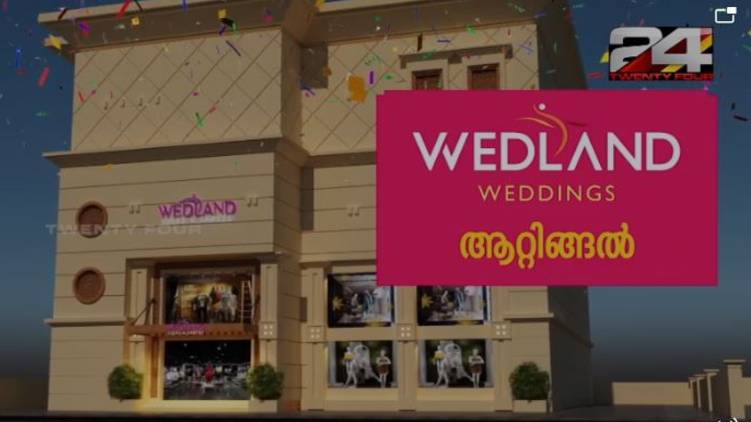 wedland wedding AR inauguration on aug 3