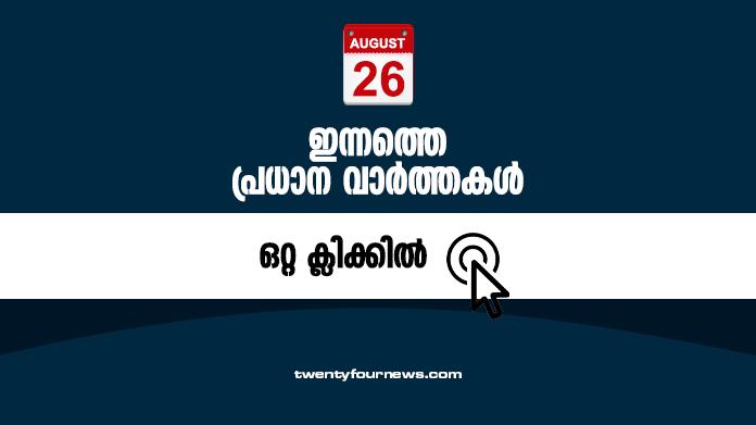 todays news headlines august 26
