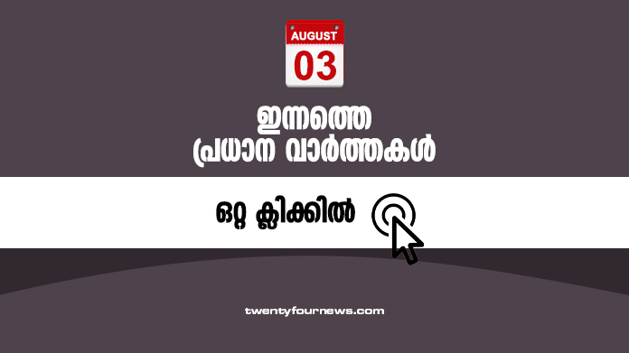 todays news headlines august 3