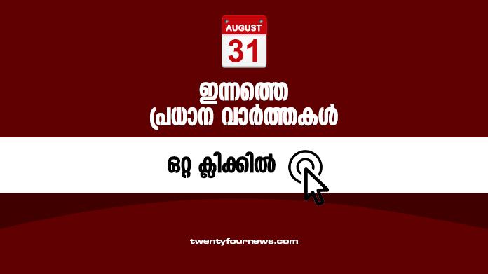 todays news headlines august 31