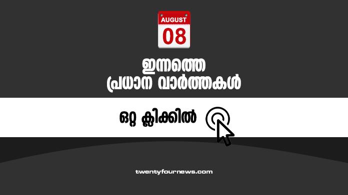 todays news headlines august 08
