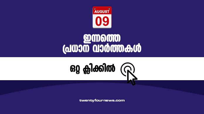 todays news headlines august 09