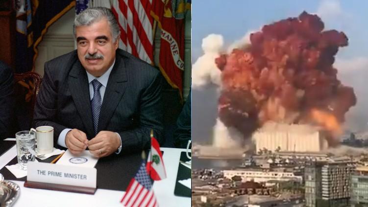 Rafic Hariri beirut explosion