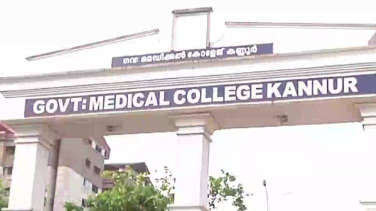 kannur government medical college