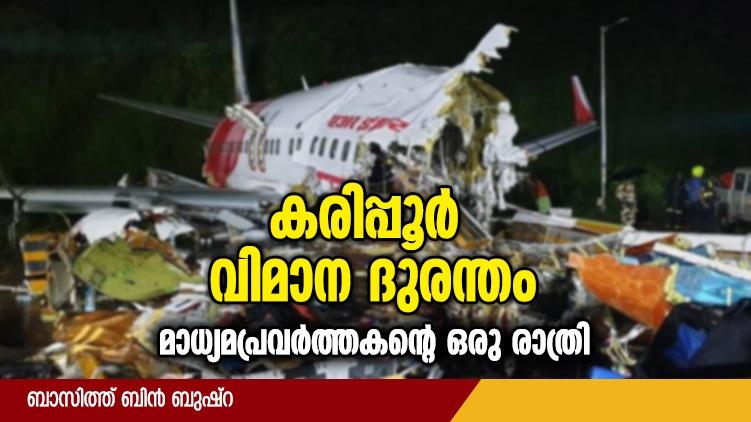 air india crash journalist
