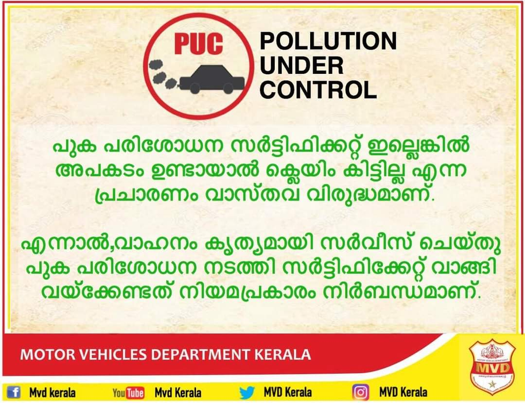 pollution certificate not required for claiming accident insurance