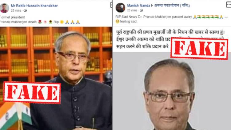 pranab mukherjee fake death news circulates
