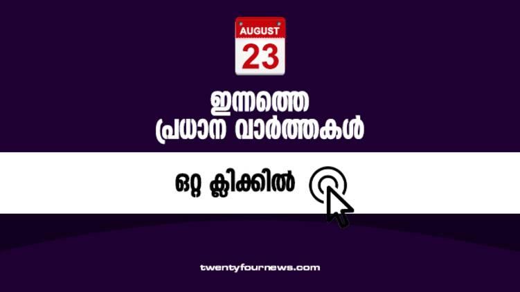 todays news headlines august 23