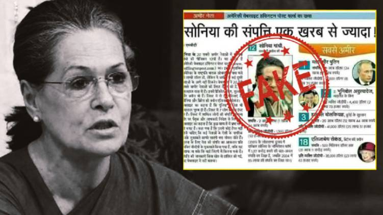 Is Sonia Gandhi Among The World's Richest Politicians
