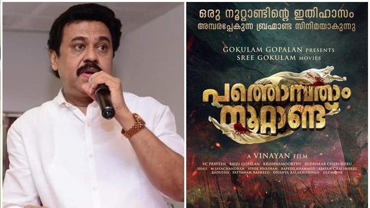 Vinayan movie Gokulam Gopalan