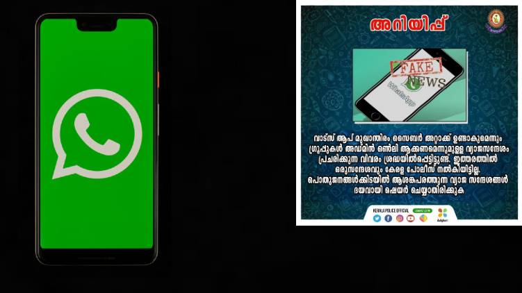 whatsapp cyber attack fake message