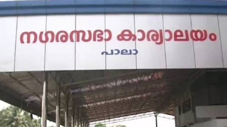 LDF fails to complete seat allotment in Pala municipality