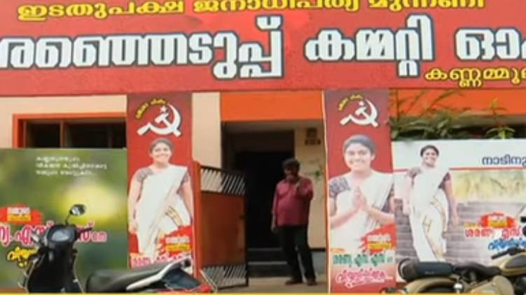LDF youth candidates in Thiruvananthapuram Corporation