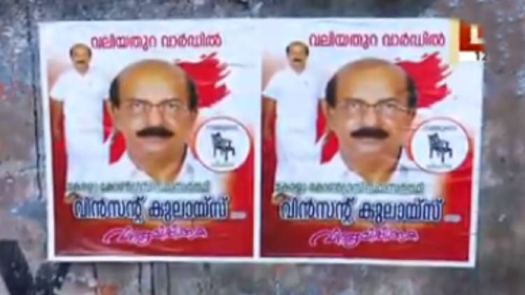 resignation from CPI in Thiruvananthapuram