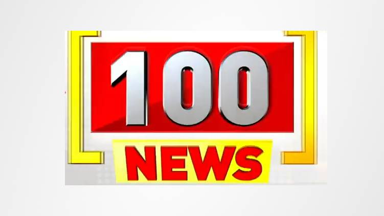 100 news malayalis fav bulletin