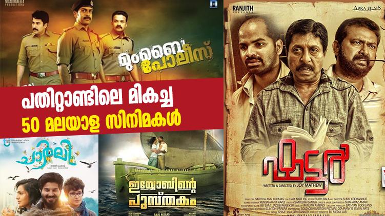 best malayalam movies decade