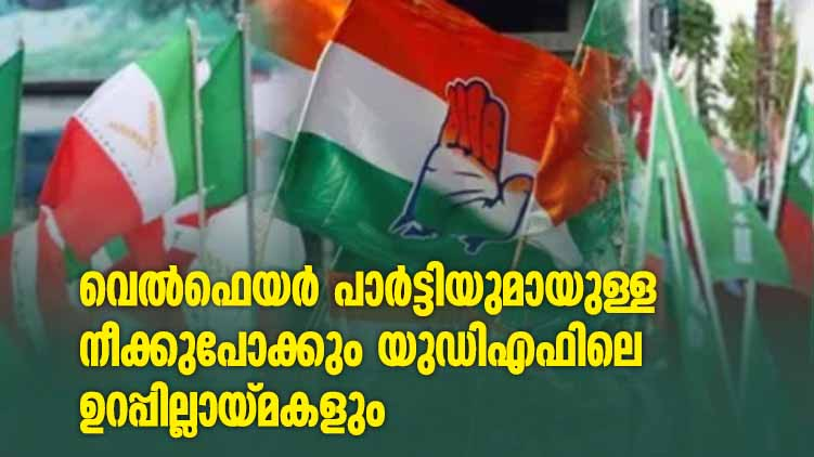 udf welfare party front