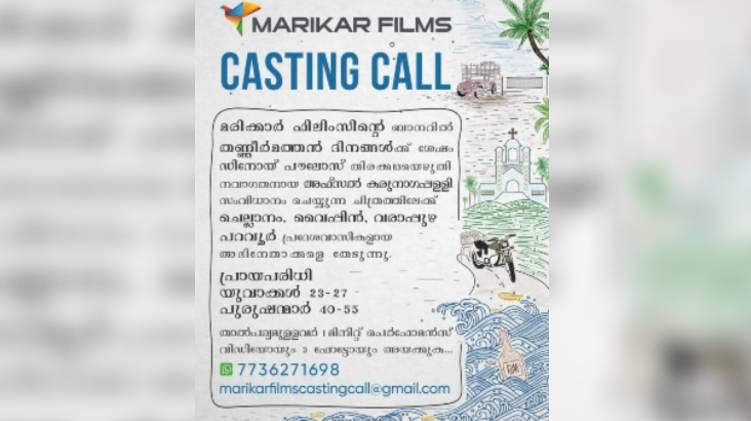 afzal karunagapally casting call