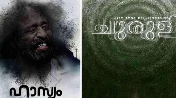 25th International Film Festival: churuli and hasyam