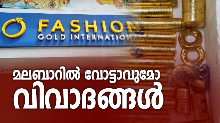 Gold smuggling, jewellery fraud, ED investigation; Malabar election special