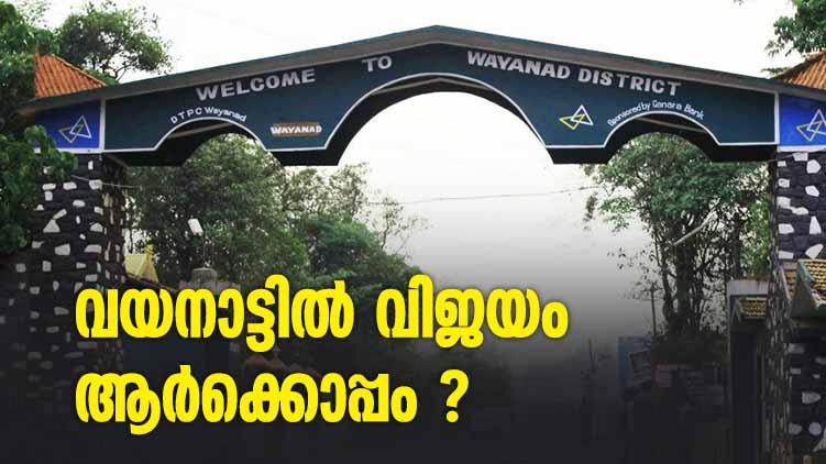 Local body elections; Wayanad Expectations