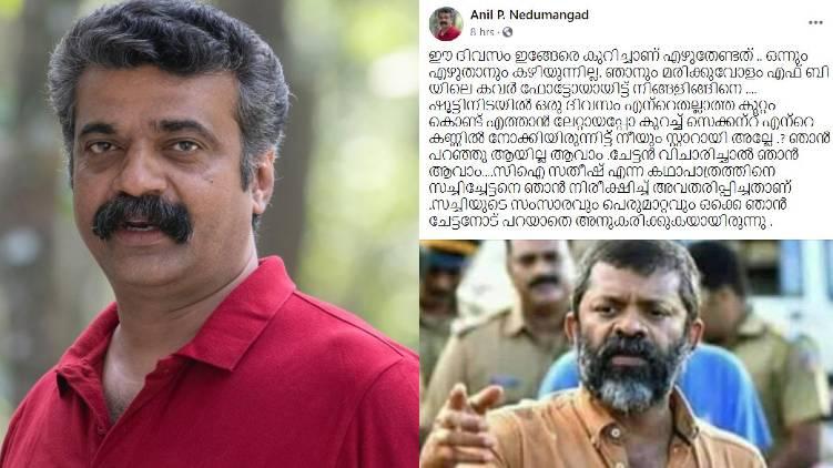 actor anil last fb post