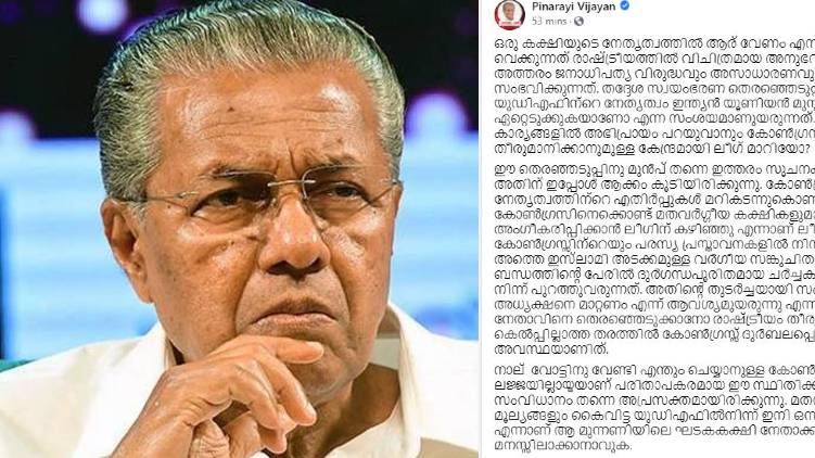 cm pinarayi vijayan fb post against udf