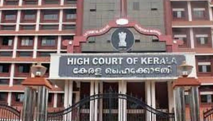 petition against Kerala Bank was referred to Division Bench of the High Court
