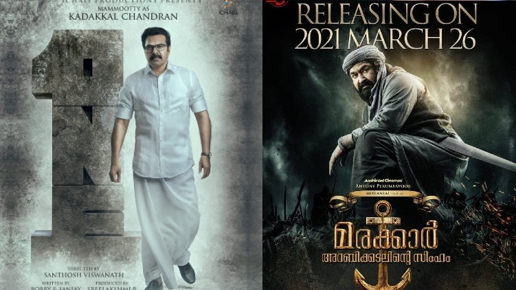 malayalam movies released theatres