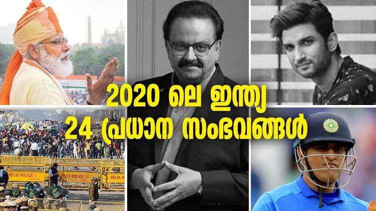 2020 ലെ ഇന്ത്യ; 24 പ്രധാന സംഭവങ്ങള്