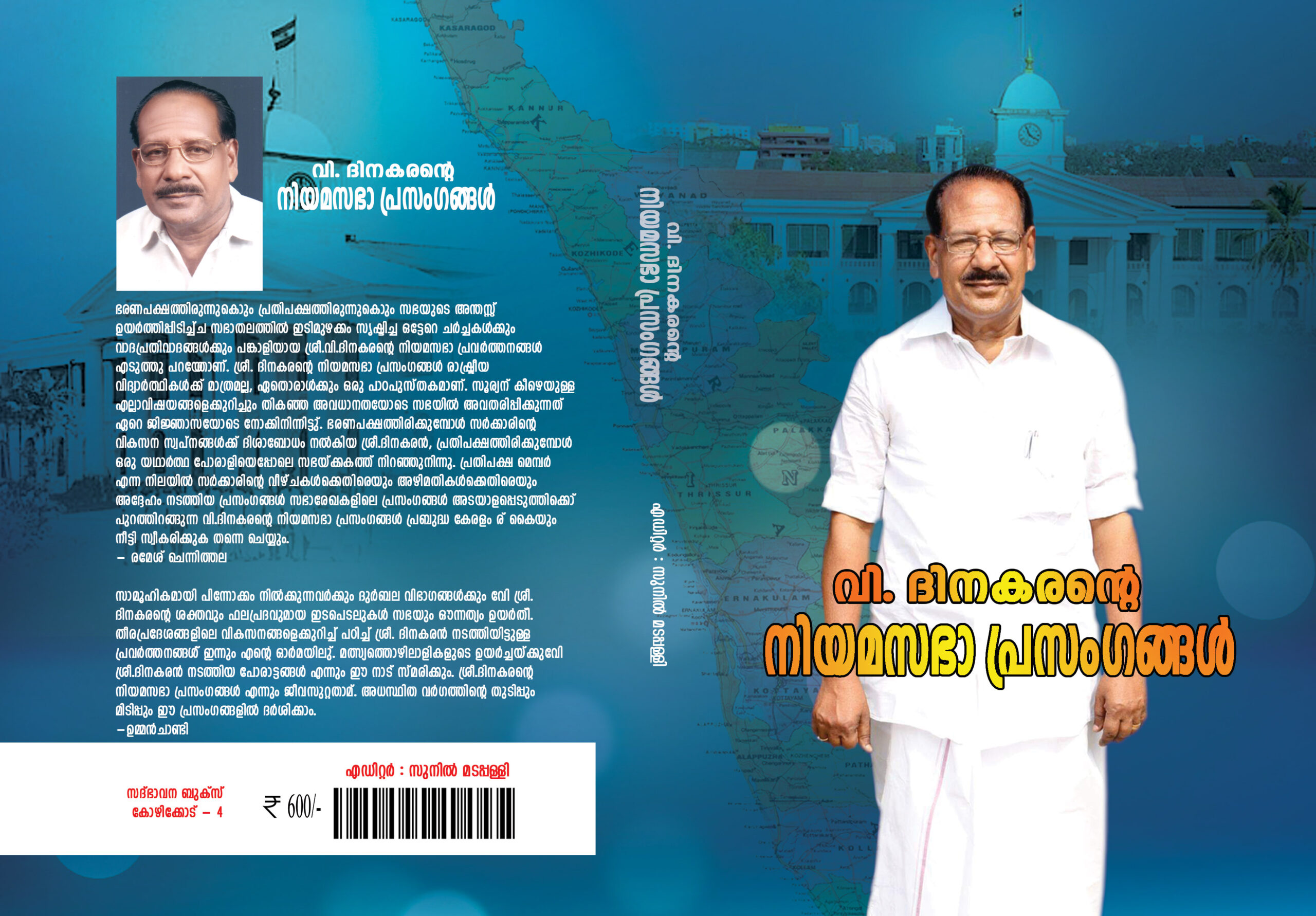 v dinakaran assembly speeches published as book
