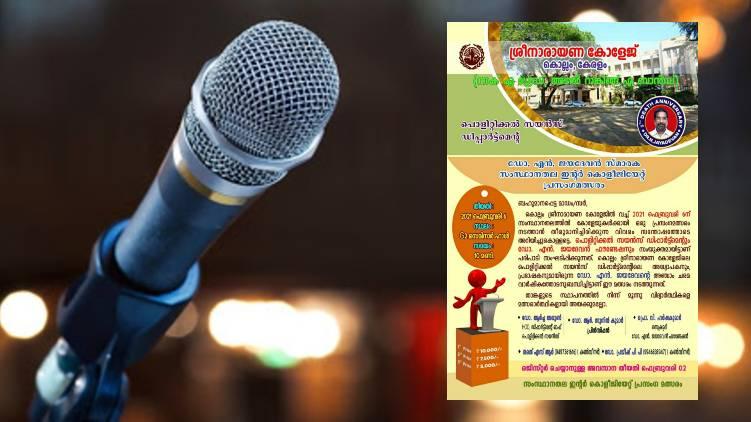 dr.jayadevan memorial state level inter collegiate elocution
