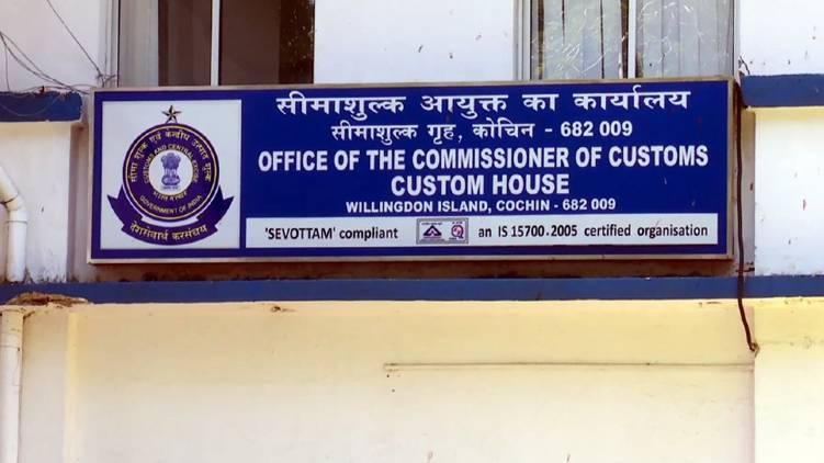 speaker additional secretary customs notice