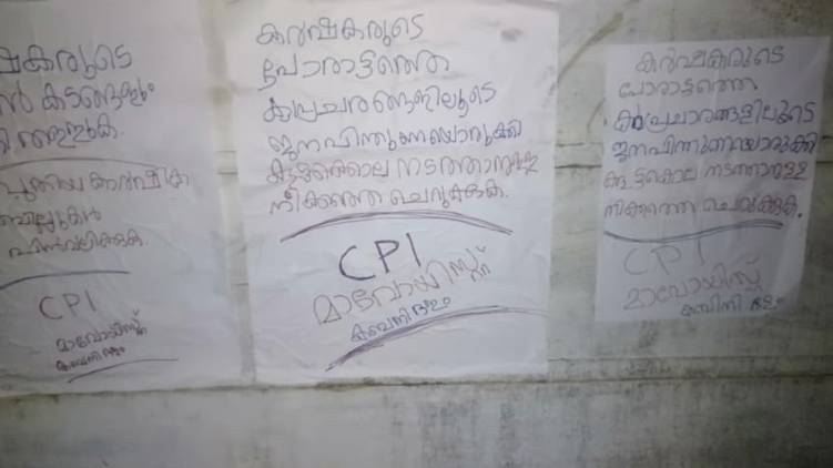 armed Maoist stick poster supporting farmers protest