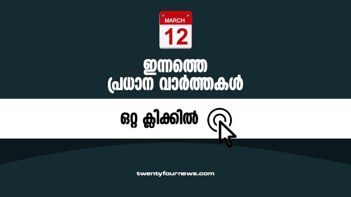 todays news headlines march 12