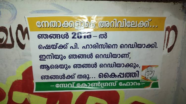 alappuzha poster protest again