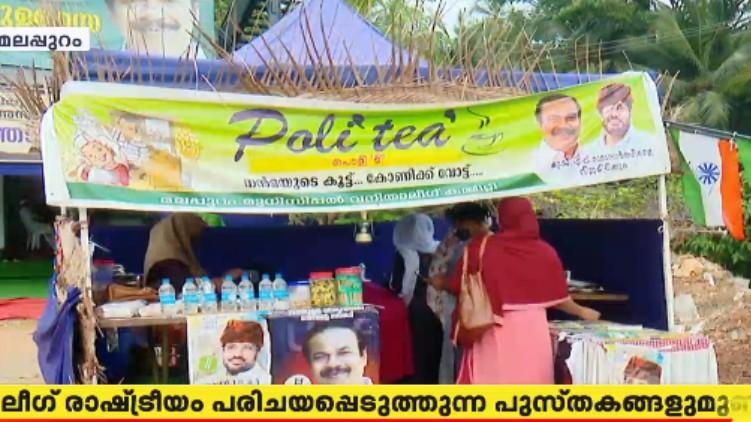 tea shop muslim league