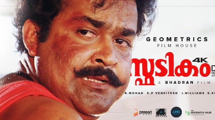 spadikam movie release bhadran