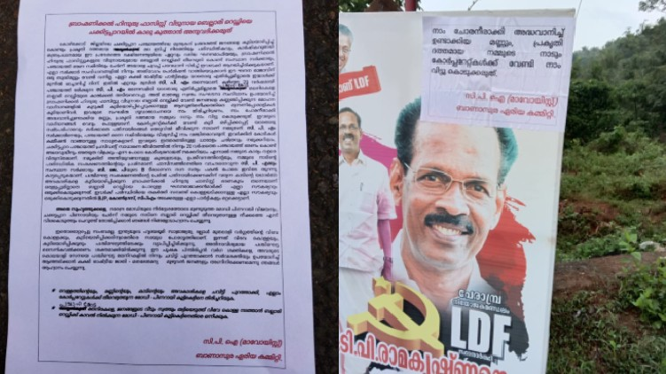 Maoists posters mining Chakkittappara