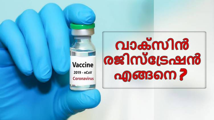 how to register for covid vaccine india
