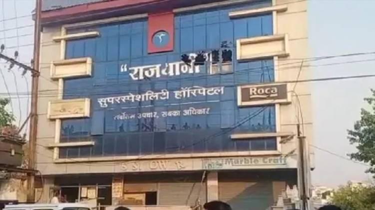 raipur hospital fire claimed five lives